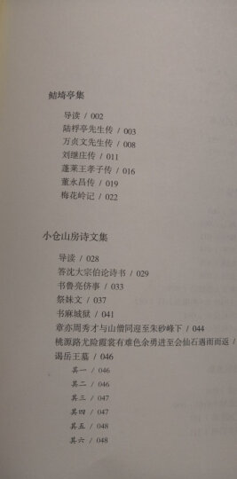 李敖精编:诗经·楚辞·曹操集·王勃集 晒单图