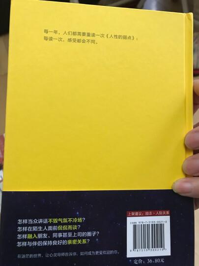 """人性的弱点(精装插图珍藏版)-""""慢读""""系列 晒单图"""