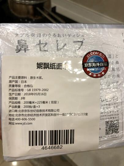 妮飘(Nepia)纸面巾 日本进口 京东海外直采200 抽/盒×3 晒单图