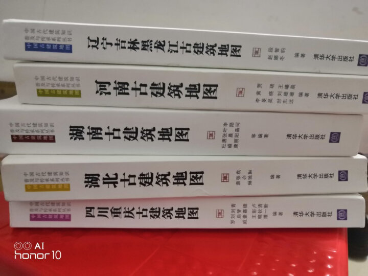 中国古代建筑知识普及与传承系列丛书·中国古建筑地图:河南古建筑地图 晒单图