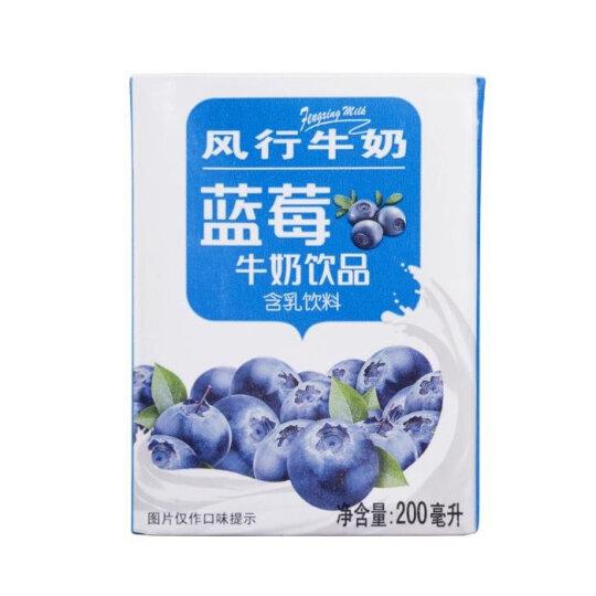 风行牛奶 蓝莓牛奶饮品 200ml*12盒 晒单图