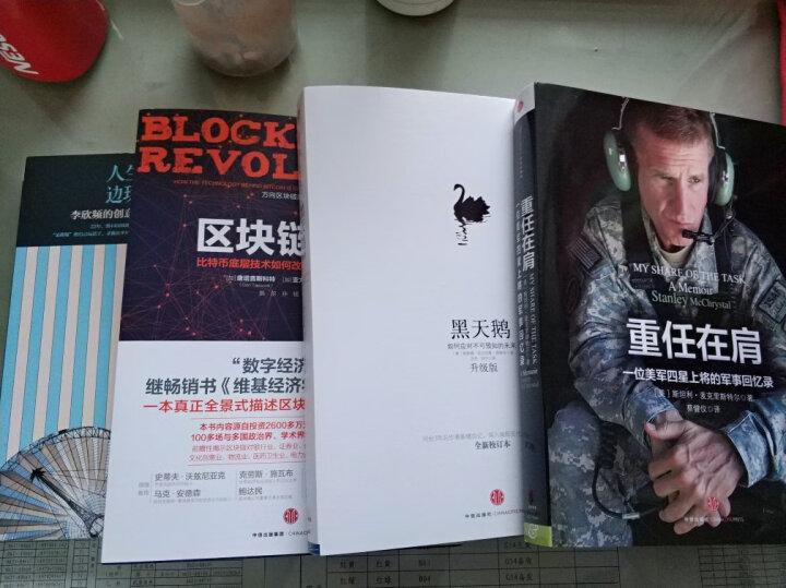 重任在肩:美军四星上将的军事回忆录 中信出版社图书 晒单图
