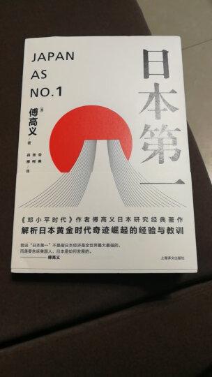 日本第一:对美国的启示/傅高义作品系列 晒单图