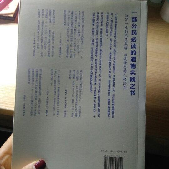 中国人的修养:当代中国人急需的道德课本 晒单图