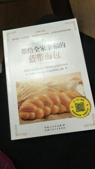 带给全家幸福的蓝带面包(既是烘焙新手的入门宝典,又是专业人士参考的经典) 晒单图