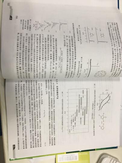 核磁共振谱学:在有机化学中的应用(第三版) 晒单图
