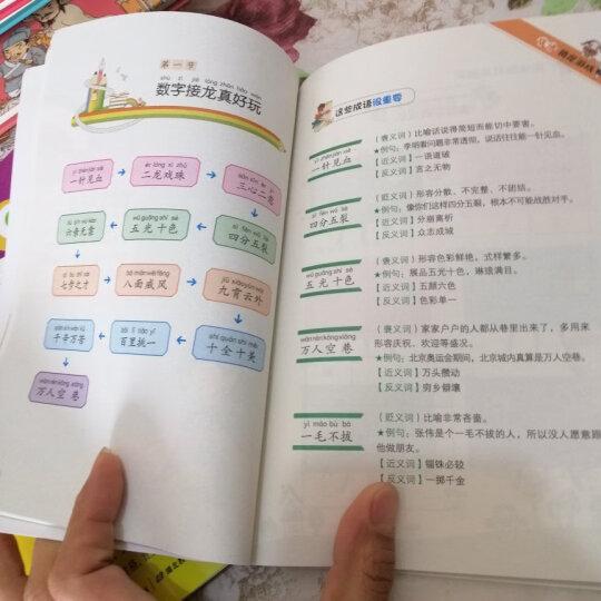 中国历史名人传精读(全6册)(双色插图,全国畅销书作家张若茵写给中小学生的中国精神启蒙书) 晒单图