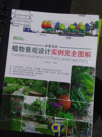 私家庭院植物景观设计实例完全图解 晒单图
