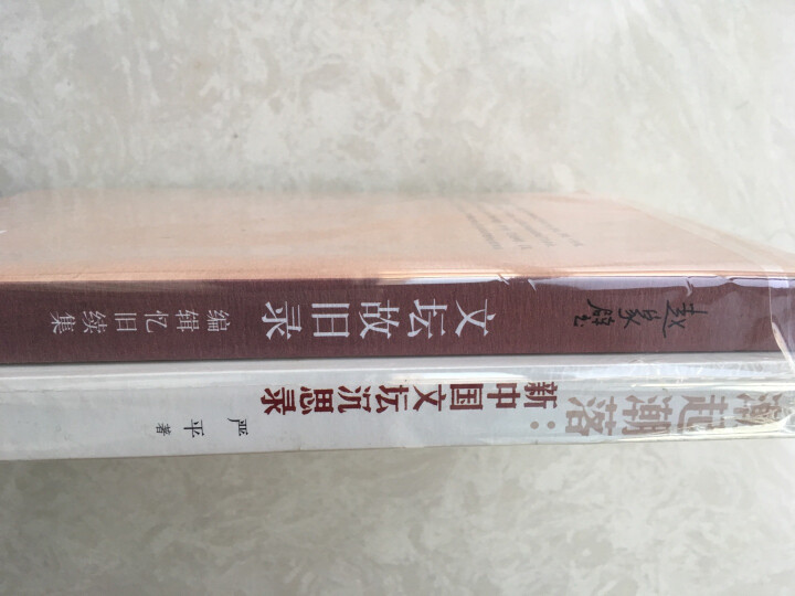 文坛故旧录:编辑忆旧续集 晒单图