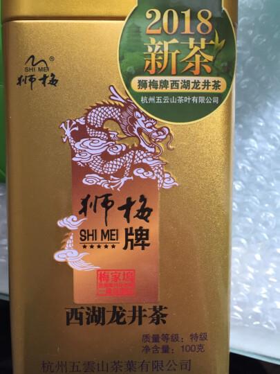 狮梅牌龙井茶2020新茶上市 绿茶茶叶正宗明前特级龙字B西湖龙井茶100g狮峰山龙井茶叶 晒单图