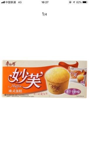 康师傅妙芙欧式蛋糕巧克力96g(新老包装随机发送) 晒单图