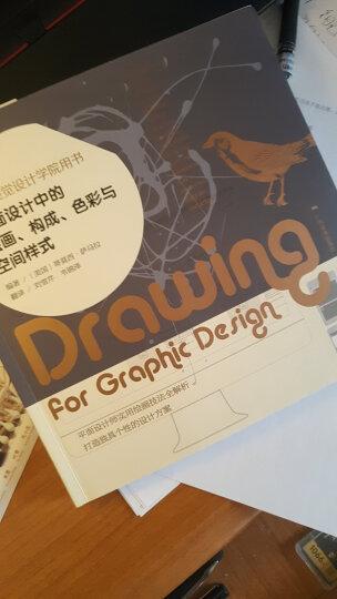 平面设计中的绘画、构成、色彩与空间样式 晒单图