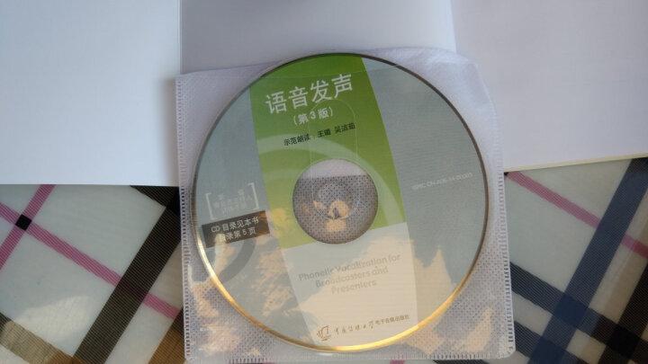 新编播音员主持人训练手册:语音发声(第3版 附光盘1张)  晒单图