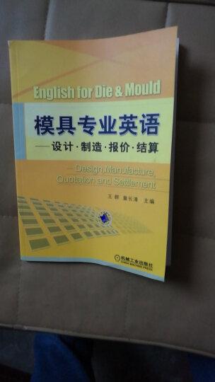 模具专业英语:设计·制造·报价·结算 晒单图