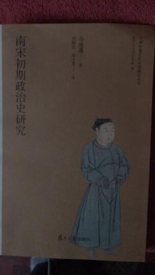 南宋初期政治史研究 晒单图