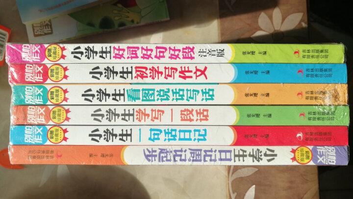 名师名家带你读名著:中国汉字故事 晒单图