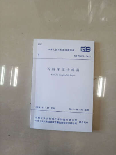 GB 50074-2014 石油库设计规范 代替:GB50074-2002 晒单图