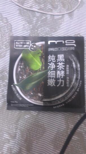 MG美即面膜 黑茶酵力细肤控油清洁黑面膜30片(补水保湿 吸黑控油 男女士 ) 晒单图