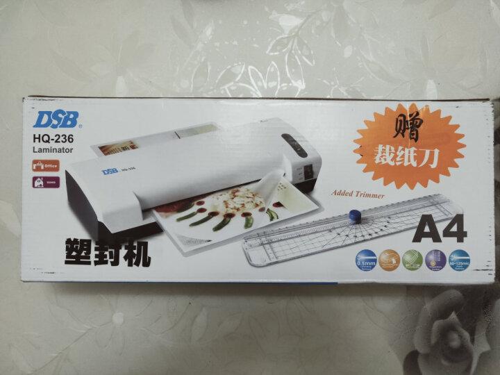 DSB HQ-236 快速型塑封机 A4 冷裱 热裱 过塑机 赠裁纸刀 晒单图