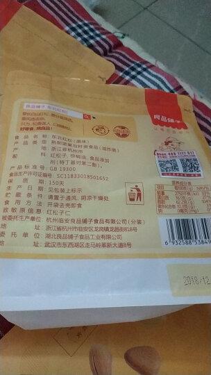 良品铺子_东北红松218gX2袋 坚果炒货每日坚果 干果零食 手剥松子仁休闲零食 晒单图