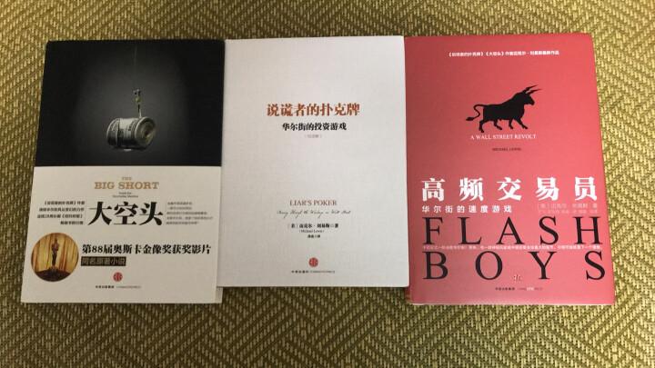 大空头(2015年版)+说谎者的扑克牌(纪念版)+高频交易员(套装共3册) 迈克尔·刘易斯 晒单图