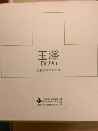 玉泽(Dr.Yu)皮肤屏障修护调理乳50ml 新老包装随机发货(肤感柔滑 舒缓补水保湿滋润乳液 平衡水油) 晒单图