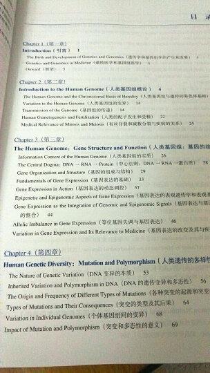 医学遗传学(第8版 双语教材) 晒单图