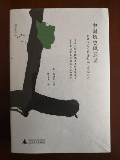 中国历史风云录 晒单图