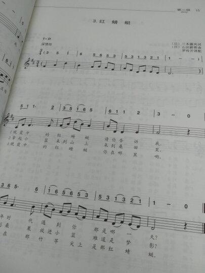 少儿声乐(业余)考级曲集(上册)(第一级——第六级)/新编中央音乐学院校外音乐水平考级教程丛书 晒单图