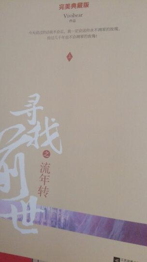 寻找前世之流年转·完美典藏版(上下)附:书签、海报、明信片 晒单图