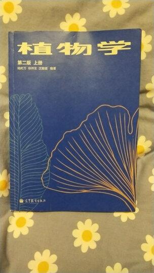 植物学 上(第2版) 晒单图