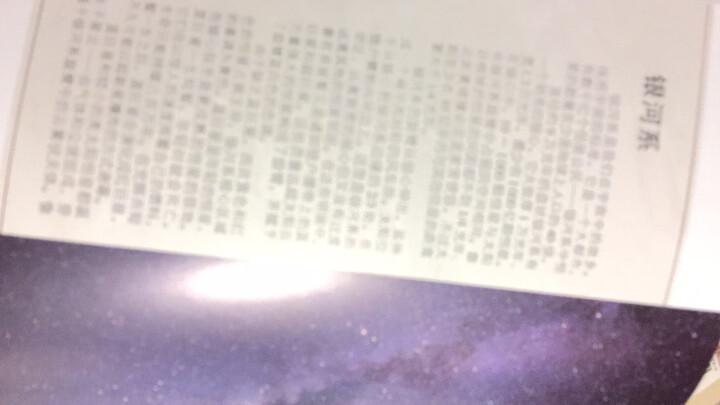 通俗天文学+夜观星空全2册 天文爱好者与宇宙的对话实践指南 晒单图