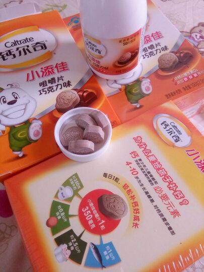 钙尔奇Caltrate小添佳 儿童钙片青少年儿童补钙铁锌铜 50粒*3瓶装(巧克力味) 晒单图