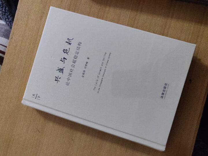 天下·兴盛与危机:论中国社会超稳定结构(2010年版) 晒单图