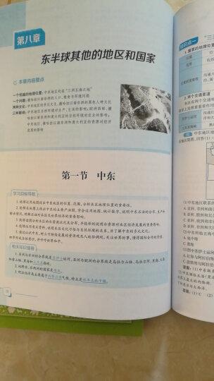 中学教材全解七年级下册语文数学英语生物地理历史政治书课本人教版初一7年级课本同步全解教辅 晒单图