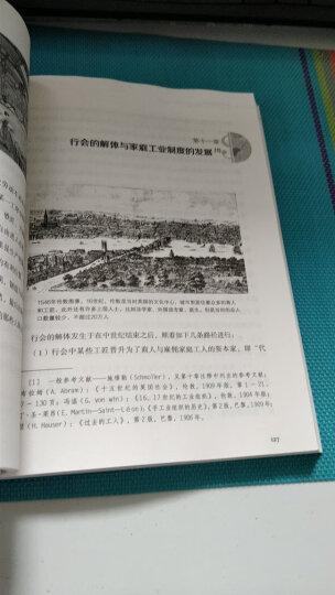 论国家的作用:无删改全译导读本,讨论如何建立社会和国家的问题,深刻影响威廉皇帝和希特勒之后的德国 晒单图