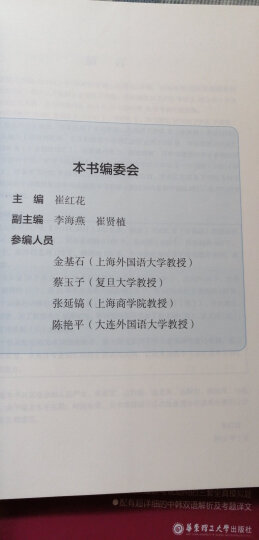 完全掌握 新韩国语能力考试TOPIK2(中高级)词汇(详解+练习 附赠MP3下载) 晒单图