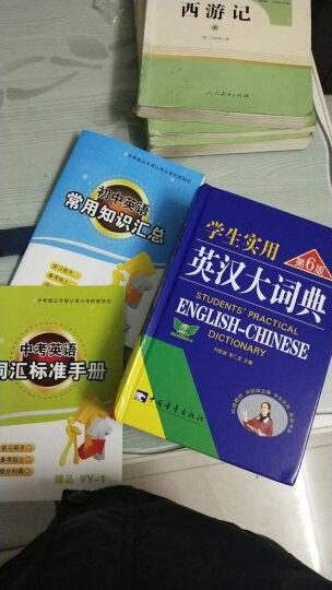 学生实用英汉大词典第6版英语词典英汉词典中学生学习用辞典高考中考工具书刘锐诚 高中生使用 晒单图