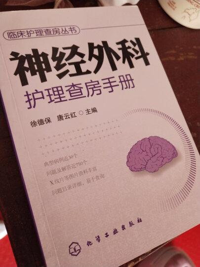 临床护理查房丛书:神经外科护理查房手册 晒单图