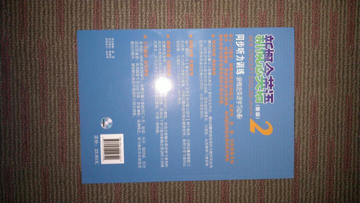 新概念英语配套辅导讲练测系列图书·新概念英语2:同步听力训练(新版) 晒单图