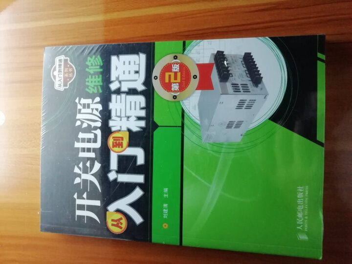 从入门到精通系列丛书:开关电源维修从入门到精通(第2版) 晒单图