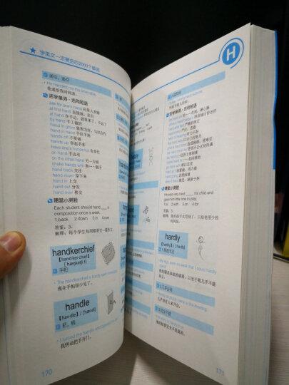 学英文一定要会的2000个单词(畅销修订版) 晒单图