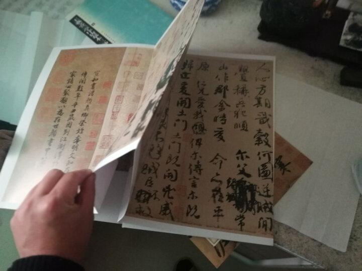 中国历代书家墨迹辑录:颜真卿祭侄文稿 晒单图