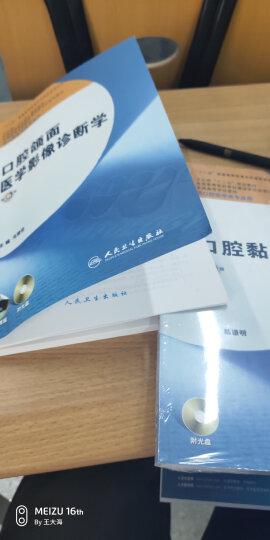 全国高等学校教材:口腔临床药物学(第4版)(供口腔医学类专业用)(附光盘) 晒单图