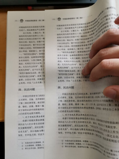 """中国法律思想史(第三版)/新编21世纪法学系列教材·""""十二五""""普通高等教育本科国家级规划教材 晒单图"""