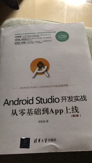 Android移动性能实战 晒单图