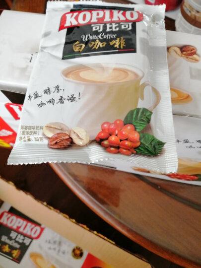 印尼进口KOPIKO可比可咖啡多口味白咖啡/卡布奇诺/拿铁速溶咖啡 冲饮品 白咖啡900g(30包盒装) 晒单图