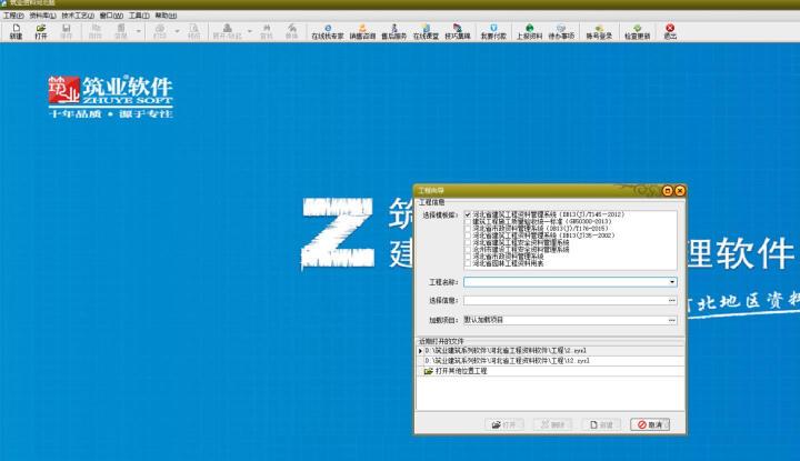 筑业河北省建筑工程资料管理软件2019版 含加密锁 资料员专用资料软件 晒单图