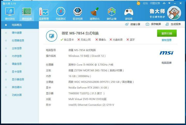 安钛克(Antec)VP550 台式机电脑主机机箱电源550W(48万好评VP系列/主动式PFC/静音风扇/2年换新只换不修) 晒单图