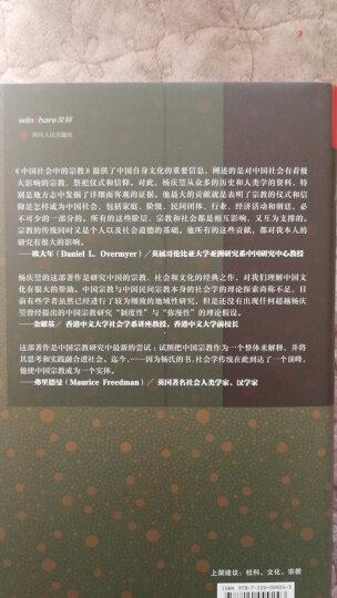 中国社会中的宗教(修订版) 晒单图